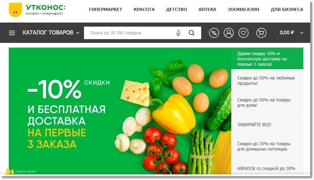 Утконос Интернет Магазин Каталог Товаров